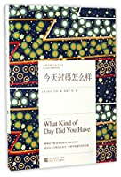 Saul Bellow What Kind of Day Did You Have (Chinese Edition)