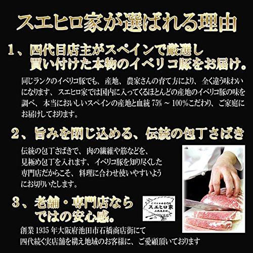 イベリコ豚専門店スエヒロ家『イベリコ豚特選しゃぶしゃぶギフトセット』