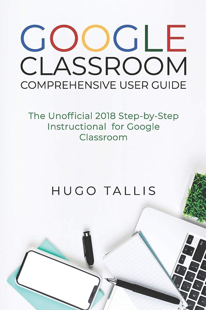 ライセンス対応チロGoogle Classroom Comprehensive User Guide : The Unofficial 2018 Step-by-Step Instructional for Google Classroom