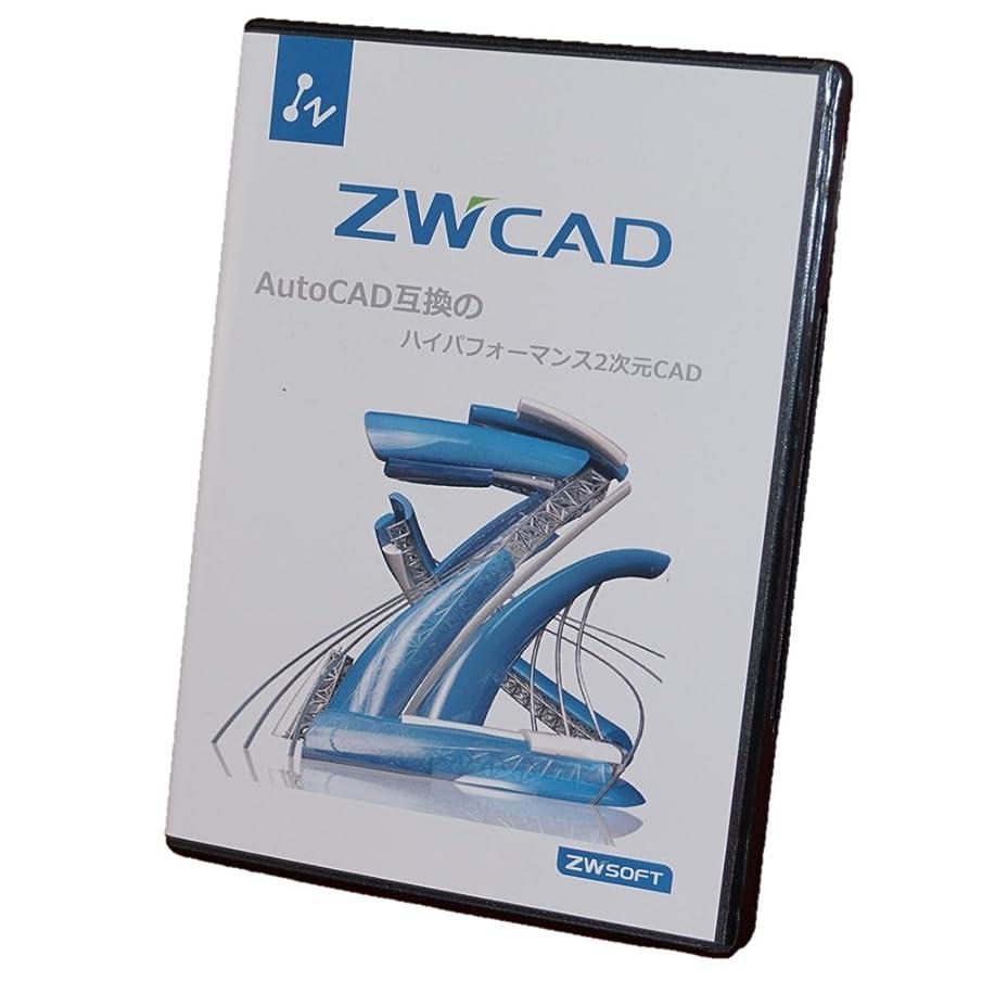 アンビエント余韻エゴイズムZWCAD2020 Std 2D CAD ソフト DWG/DXF 図面作成ソフト クラシックメニュー リボンメニュー対応