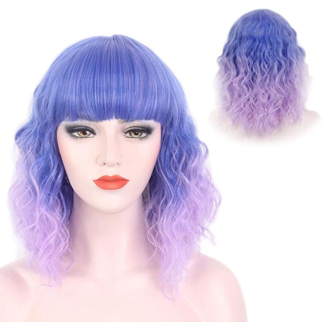 家庭決して未払いYrattary 女性のための前髪付き青のグラデーションパープルショートカーリーヘアウィッグCoaplayパーティードレスコンポジットヘアレースウィッグロールプレイングかつら (色 : Photo Color)