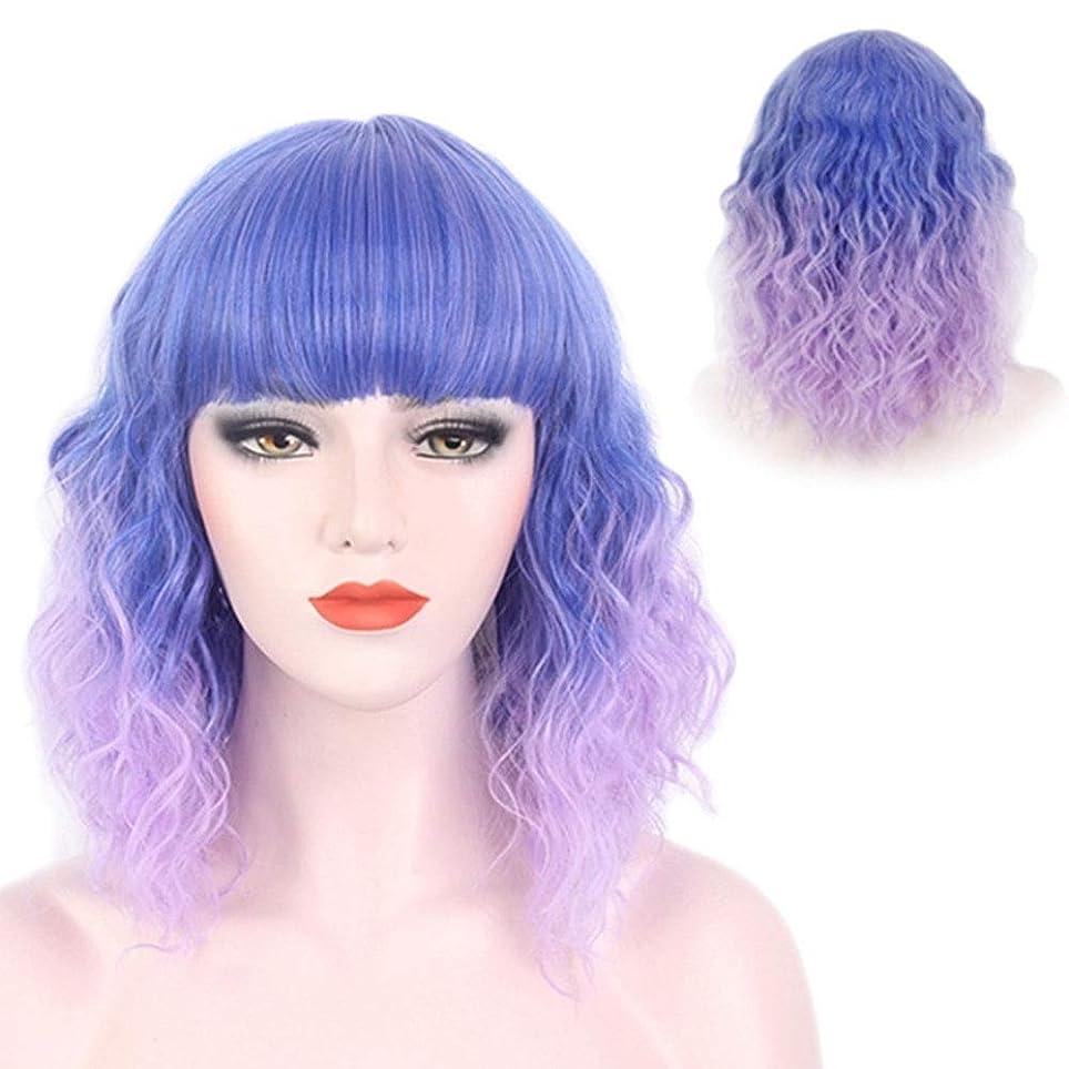 絶望自慢予防接種するYrattary 女性のための前髪付き青のグラデーションパープルショートカーリーヘアウィッグCoaplayパーティードレスコンポジットヘアレースウィッグロールプレイングかつら (色 : Photo Color)