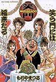 WARAKADO―笑門― 笑う門には福来たる(4) (ビッグコミックス)
