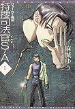 特捜司法官S‐A ― ジョーカー外伝 (1) (ウィングス文庫)