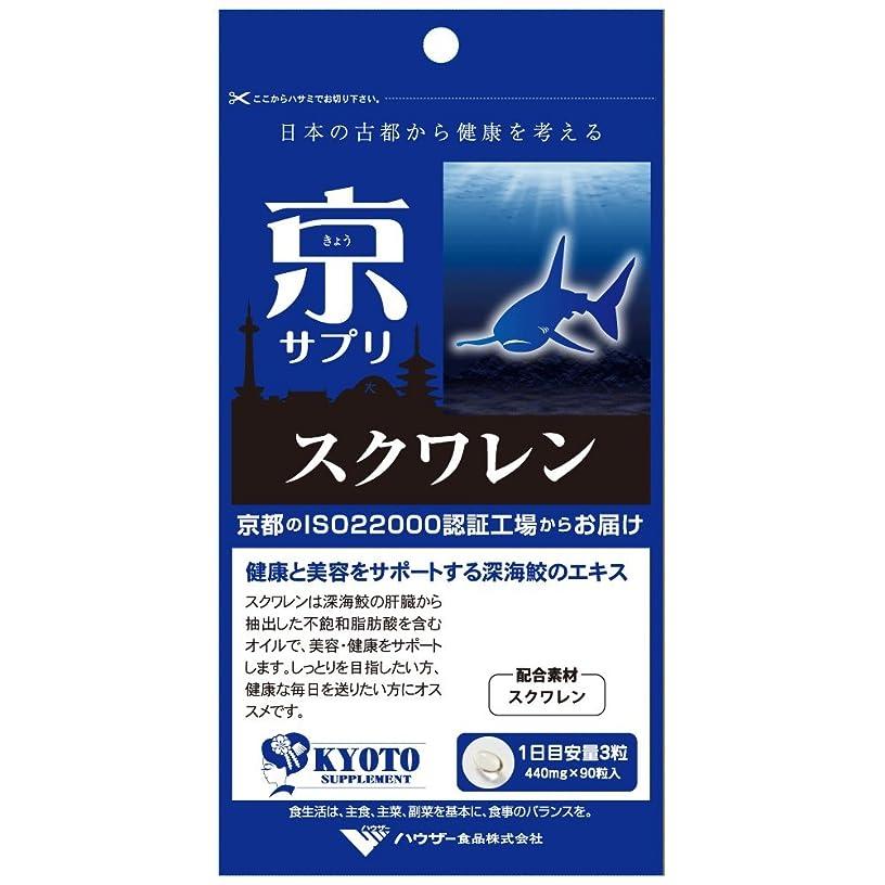 空中余暇助言栄養補助食品 京サプリ スクワレン 深海鮫エキス 約30日分 90粒