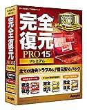 完全復元PRO15 Premium