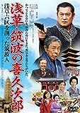 浅草・筑波の喜久次郎 ~浅草六区を創った筑波人~[DVD]