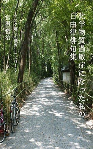 kagakubusshitsukabinsyou ninatta watashino jiyuuritsuhaikusyuu: Masukugoshinosekai Inotitomukiattakan 2013nen (Tetsubin-sya) (Japanese Edition)