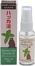 【食品添加物・日本製】天然ハッカ油スプレー30ml