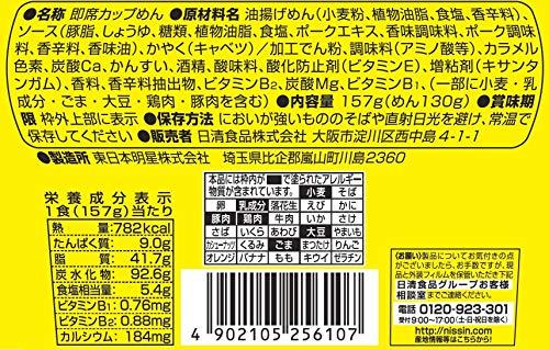 大山即席斎選出_第6位明星食品『らーめん専門店ぶぶか油そば』