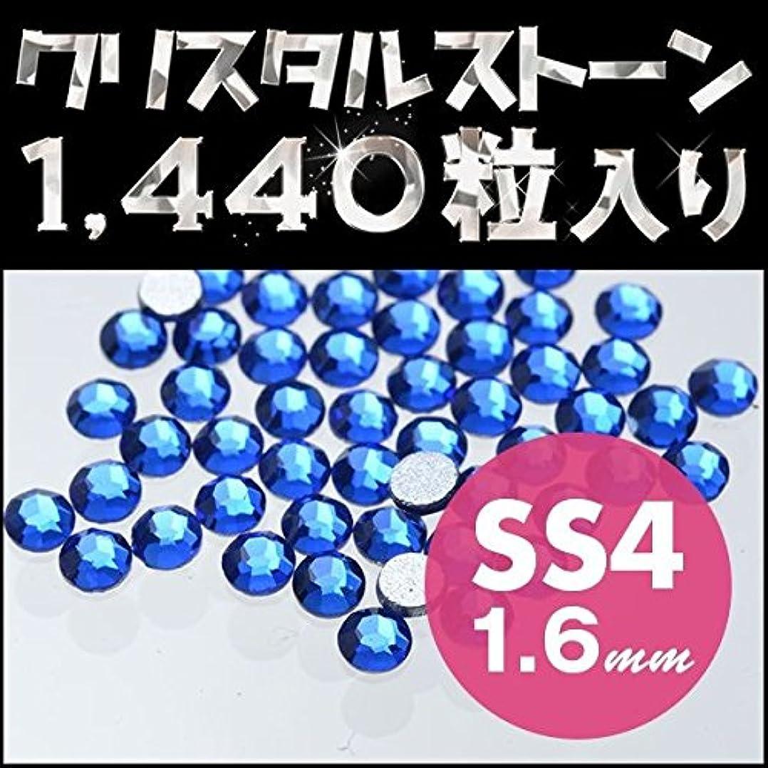 提唱するディーラー砲撃高品質クリスタルガラスラインストーン サファイア Sapphire(SS4) 10Gross グロスパック 約1440粒