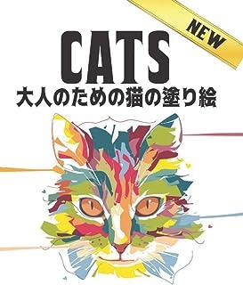 CATS 大人のための猫の塗り絵 猫: 塗り絵 猫 ストレス解消のための50の片面猫のデザインの猫の大人の塗り絵ストレス解消とリラクゼーションのための100ページの猫の大人の男性と女性のための塗り絵