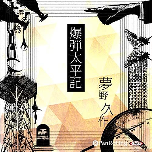 『爆弾太平記』のカバーアート