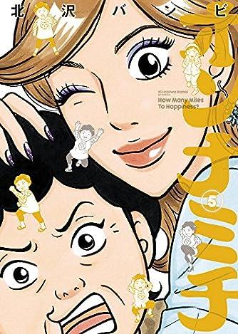 オンナミチ (5) (ビッグコミックス)