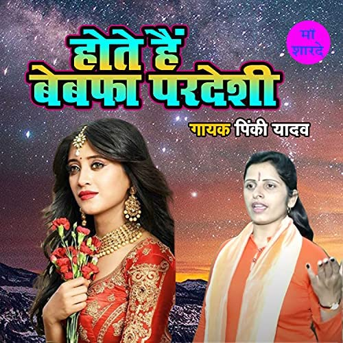 Pinki Yadav