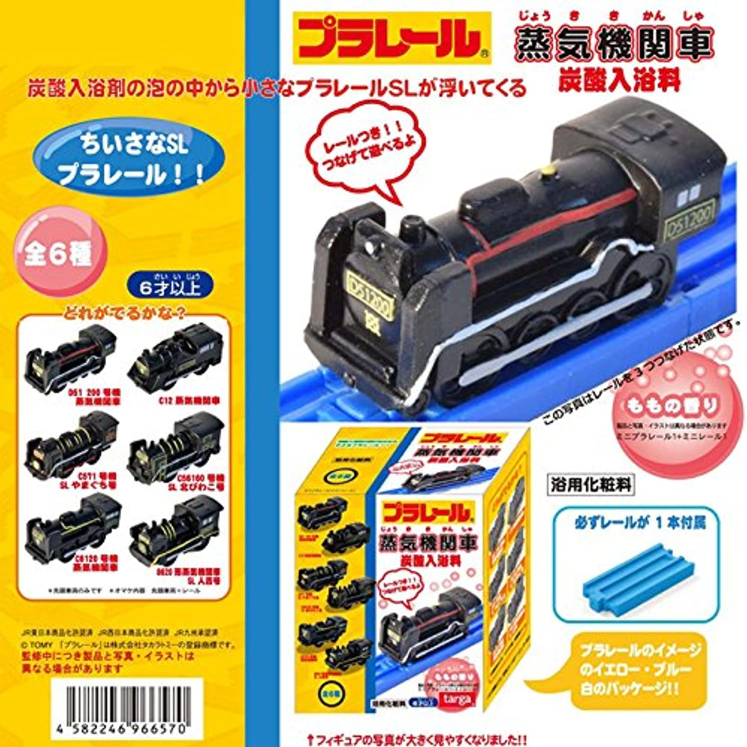 究極の平和な電球プラレール 蒸気機関車 炭酸入浴料 6個1セット ももの香り レールつき機関車 入浴剤