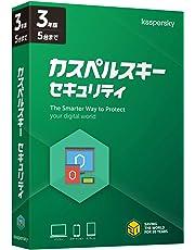 カスペルスキー セキュリティ (最新版)   3年 5台版   パッケージ版   Windows/Mac/Android対応