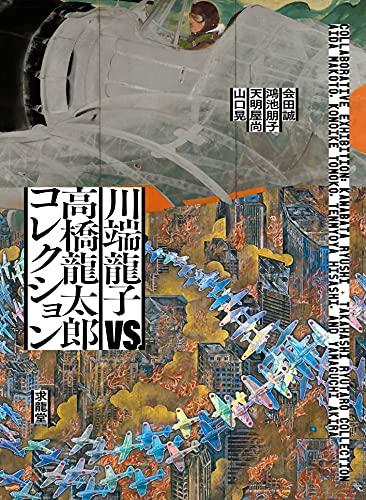 川端龍子vs.高橋龍太郎コレクション
