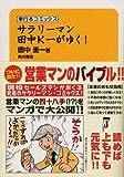 サラリーマン田中K一がゆく! (単行本コミックス)