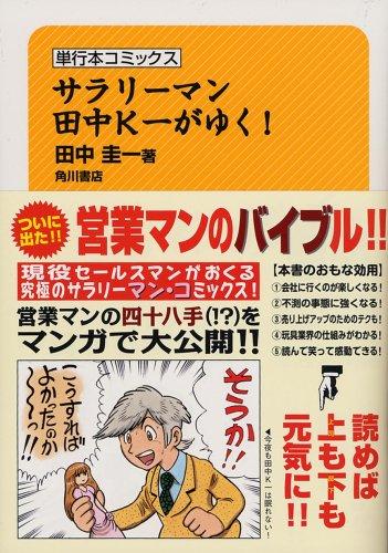 サラリーマン田中K一がゆく! (単行本コミックス)の詳細を見る
