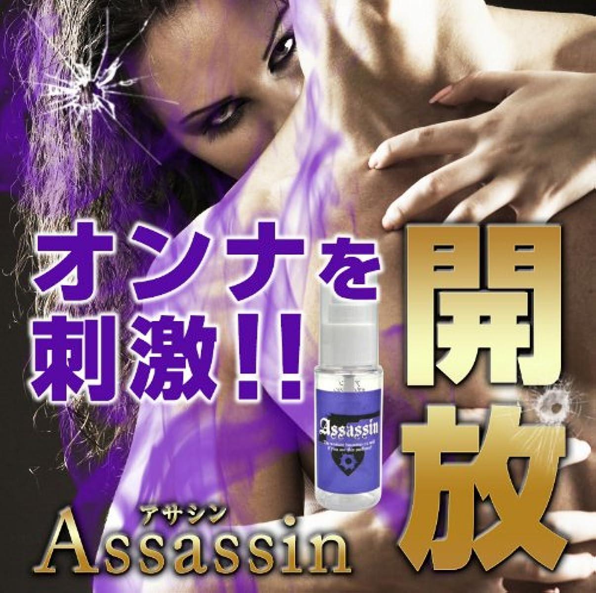 動名前で解き明かす男性用フェロモン香水 『アサシン』
