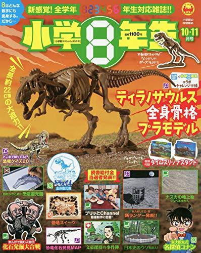 小学館スペシャル 2020年 10 月号 [雑誌]