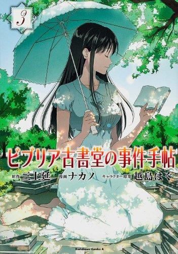 ビブリア古書堂の事件手帖 (3) (カドカワコミックス・エース)の詳細を見る