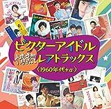 ビクターアイドル情熱レアトラックス<1960年代+α>