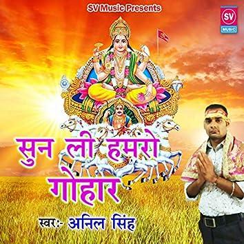 Sun Lee Hamro Gohar (Bhojpuri)