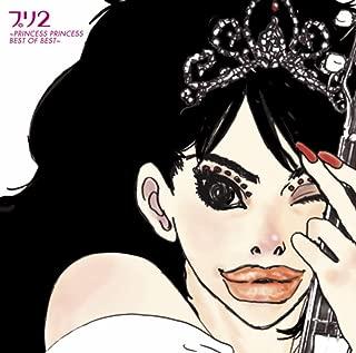 プリ2〜PRINCESS PRINCESS BEST OF BEST〜