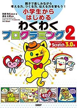 [阿部 和広, 倉本 大資, 酒匂 寛]の小学生からはじめるわくわくプログラミング2 Scratch 3.0版