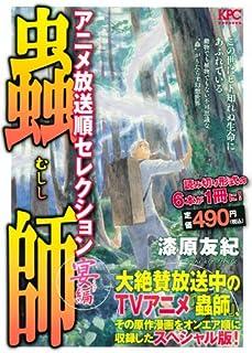 蟲師 アニメ放送順セレクション 宴編 (講談社プラチナコミックス)