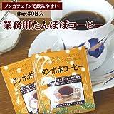 たんぽぽコーヒー2gx50p