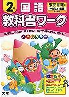 小学教科書ワーク 東京書籍版 新しい国語 2年