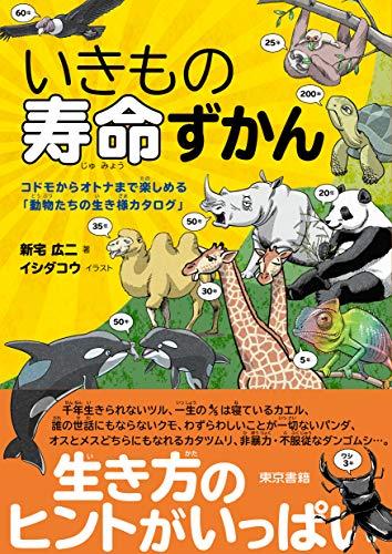 いきもの寿命ずかん:コドモからオトナまで楽しめる「動物たちの生き様カタログ」の詳細を見る