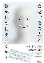 表紙: なぜ、その人に惹かれてしまうのか? ヒトとしての恋愛学入門 | 森川友義