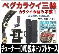 三線 ペグカラクイ三線 人工皮 初心者用12点セット + ソフトケース + チューナー + DVD付き教本