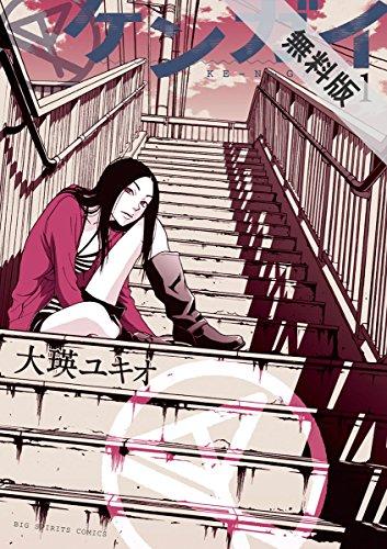 ケンガイ(1)【期間限定 無料お試し版】 (ビッグコミックス)