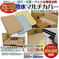 メーカー直販 防水マルチカバー (おねしょ・介護・ペット用) フリーサイズ (ダブル~キング使用可) 200×280cm (ブラウン)