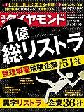 週刊ダイヤモンド21年4/10号 [雑誌] - ダイヤモンド社, 週刊ダイヤモンド編集部