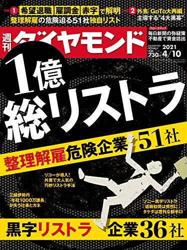 週刊ダイヤモンド21年4/10号 [雑誌]