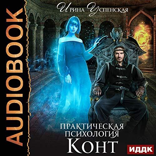 Конт [Comte] audiobook cover art