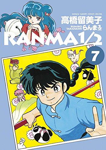 らんま1/2 (7) (少年サンデーコミックススペシャル) - 高橋 留美子