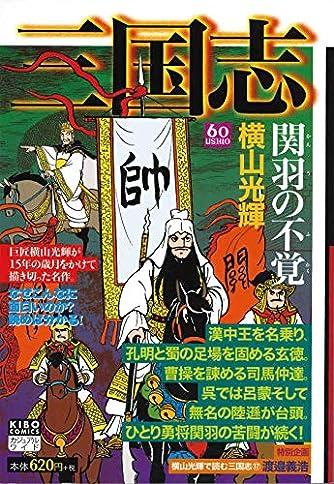 カジュアルワイド 三国志17巻 (希望コミックス カジュアルワイド)