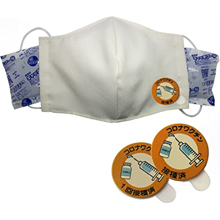 吸水速乾 保冷剤付きマスク 夏マスク 日本製 熱中症対策 洗えるマスク 手作り立体マスク ホワイト 裏地 吸水速乾素材 ワクチン接種済 マスクシールのおまけ付き