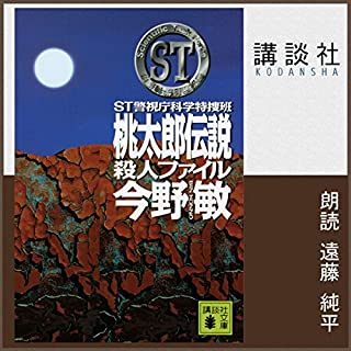 『ST 桃太郎伝説殺人ファイル』のカバーアート