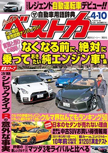 ベストカー 2021年 4月10日号 [雑誌]