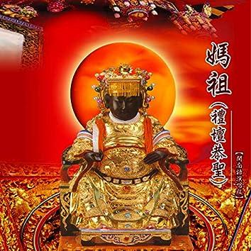 媽祖(禮壇恭聖) [道教閩南語演唱]