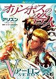 オリンポスの咎人 アーロン (ハーレクインコミックス)