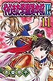 やじきた学園道中記II 11 (プリンセス・コミックス)